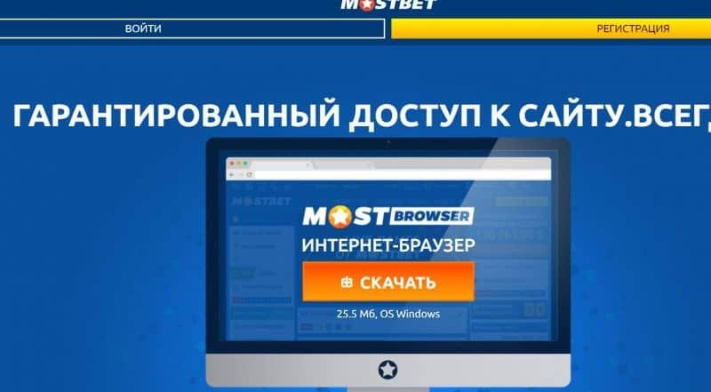 MostBet установить приложение на компьютер