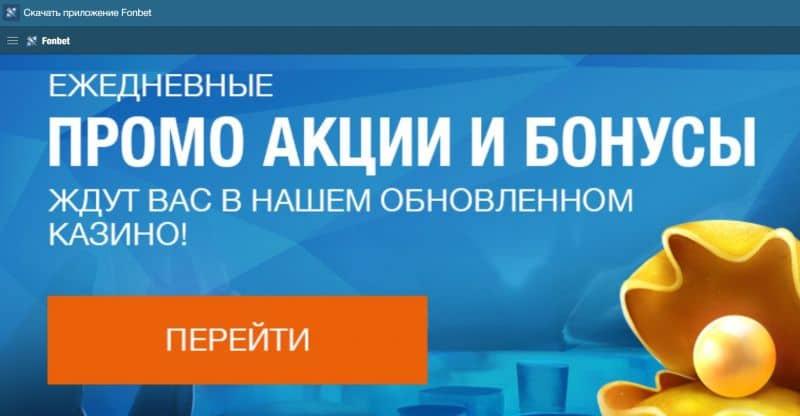 Как скачать FonBet на ios в России?