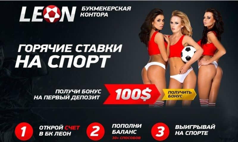 как скачать Leon в России на ios