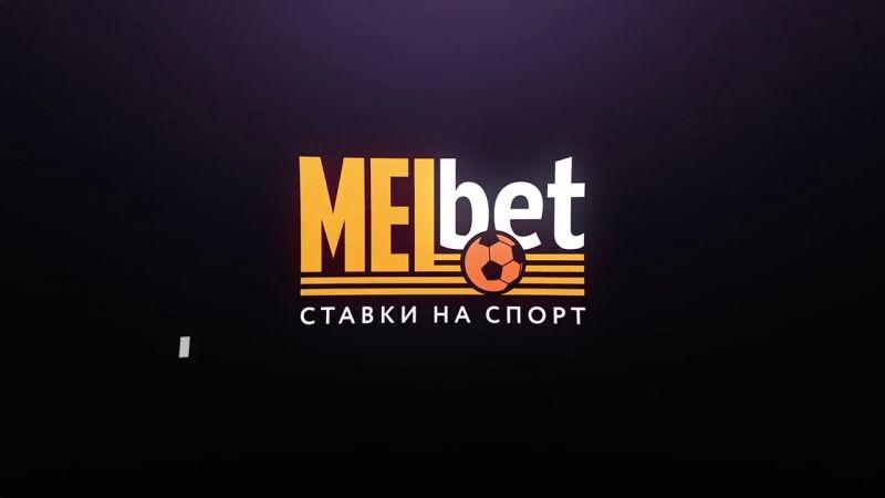 MelBet вход в личный кабинет
