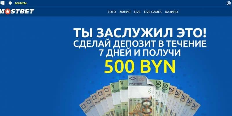 Букмекерская контора MostBet com: официальный сайт и регистрация на нем