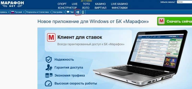 Установить приложение Marathon на компьютер для онлайн-ставок