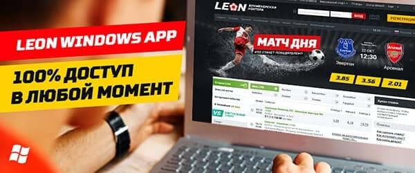 Установить приложение Leon на компьютер или на ноутбук