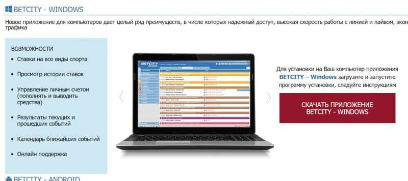 Установить приложение Betcity на компьютер для ставок