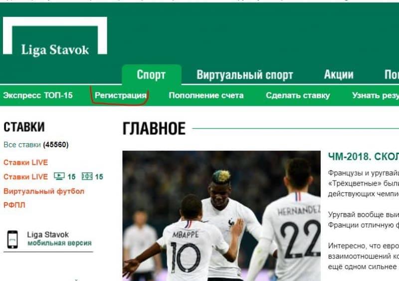 LigaStavok com букмекерская контора официальный сайт регистрация