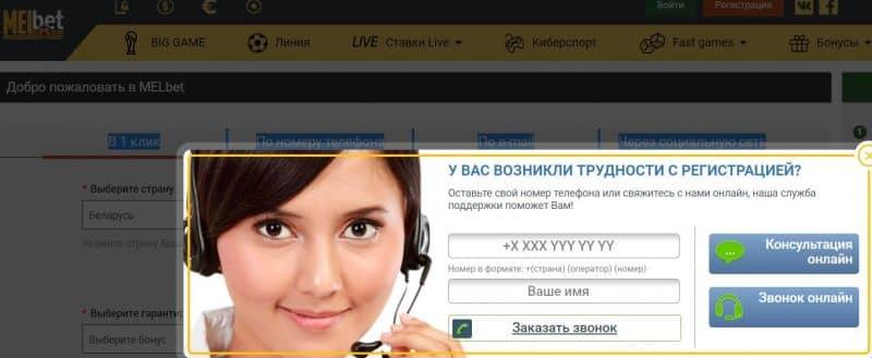 MelBet com букмекерская контора официальный сайт регистрация