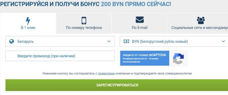 Регистрация на 1хбет