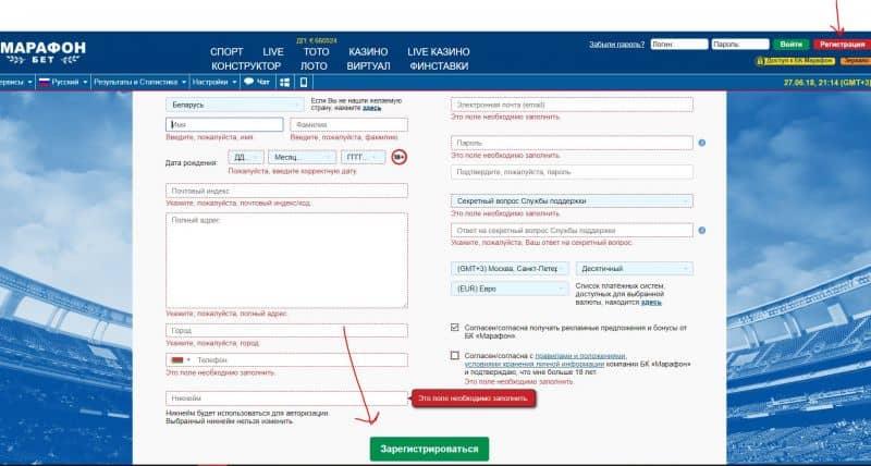 Букмекерская контора Marathon com: официальный сайт и регистрация