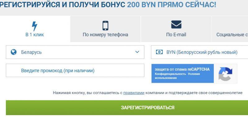 Букмекерская контора 1xbet com: официальный сайт и регистрация