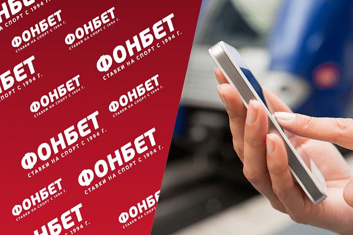Восстановление пароля от аккаунта Фонбет