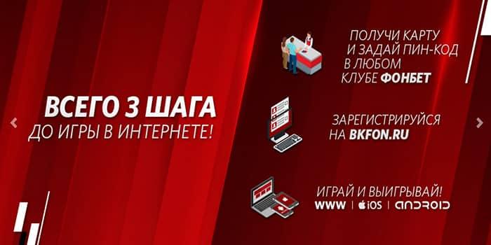 Регистрация в Фонбет через телефон