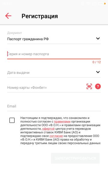 Как зарегистрироваться в Фонбет на андроид?