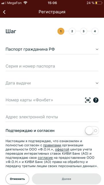 Как зарегистрироваться в Фонбет на iOS?