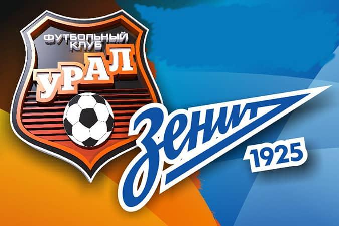 Прогноз на матч Урал – Зенит – 02.02.2019, 11:30