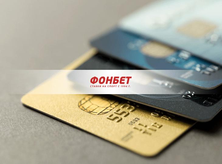Фонбет максимальная выплата на банковские карты