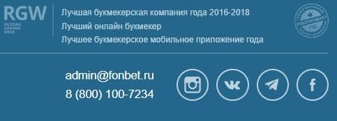 Контакты техподдержки Фонбет