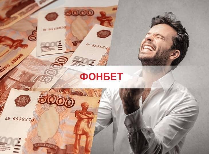 Лимиты на вывод средств со счета Фонбет
