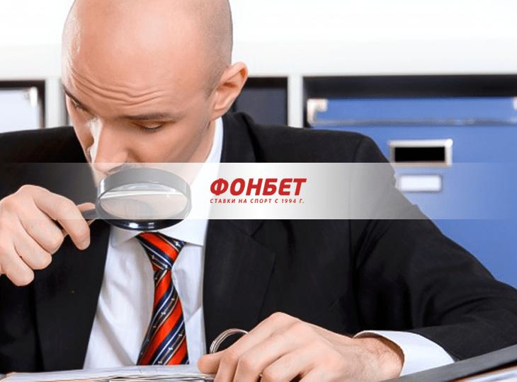 Отзывы сотрудников о компании фонбет
