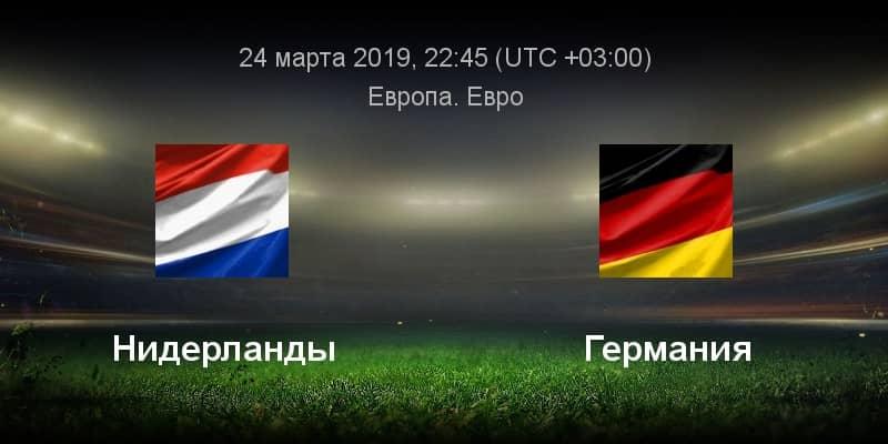 Прогноз на матч Нидерланды – Германия, 24.03.2019, 22:45