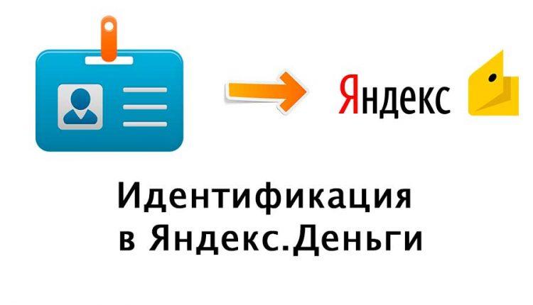 Преимущества и недостатки использования системы «Яндекс Деньги» для вывода средств