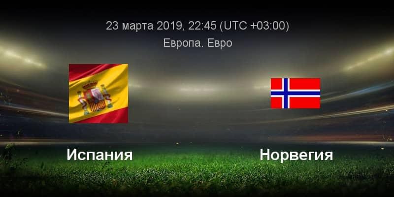 Прогноз на матч Испания - Норвегия - 23.03.2019, 22:45