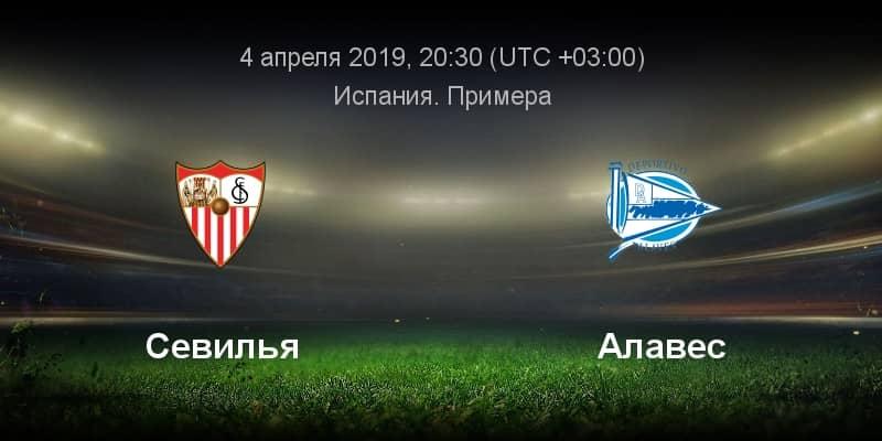 Прогноз на матч Севилья – Алавес – 04.04.2019, 20:30