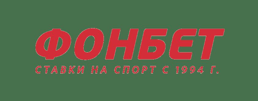 Фонбет коэффициенты