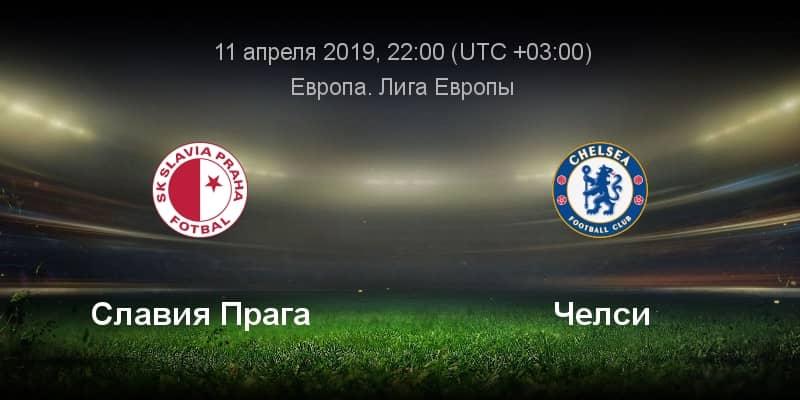 Прогноз на матч Славия Прага - Челси - 11.04.2019, 22:00