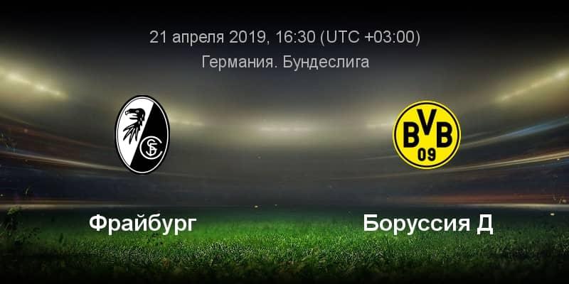 Прогноз на матч Фрайбург - Боруссия Дортмунд - 21.04.2019, 16:30