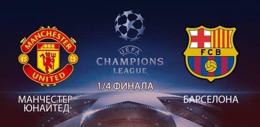 Прогноз на матч Манчестер Юнайтед - Барселона - 10.04.2019, 22:00