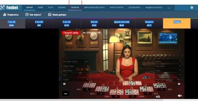 Правила игры в покер Фонбет