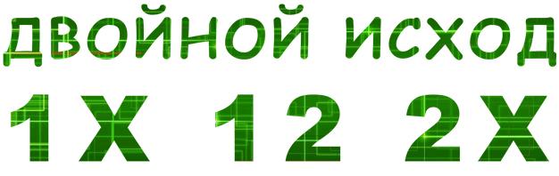 Что означает ставка 12 в Фонбет?