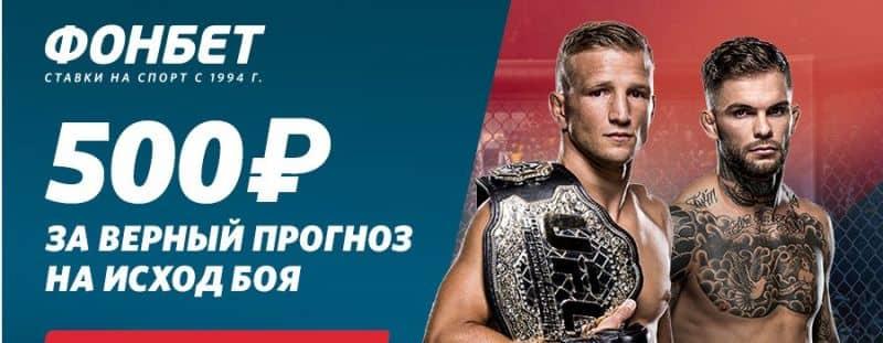Ставки на UFC Фонбет