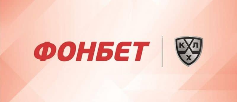 Фонбет ставки на хоккей КХЛ