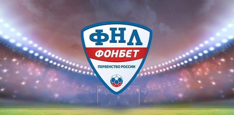 Футбол россия Фонбет чемпионат ФНЛ