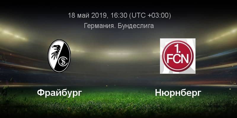 Прогноз на матч Фрайбург - Нюрнберг - 18.05.2019, 16:30