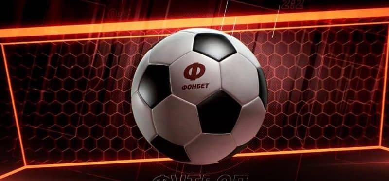 Ставки на футбол на Фонбет