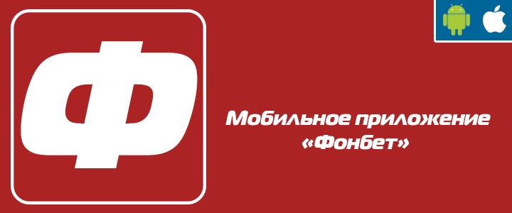 Фонбет мини