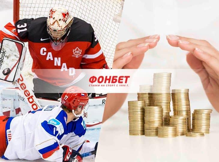 Как правильно заключать пари на хоккей в Фонбет?