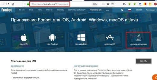 Как скачать приложение Fonbet?