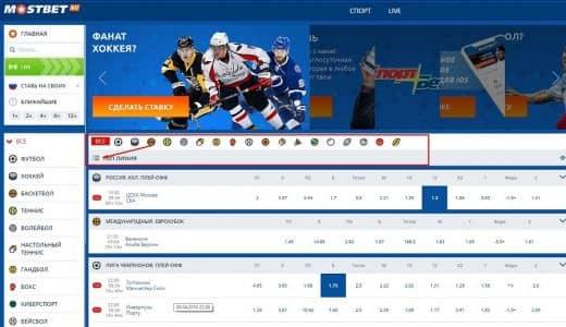 Хоккейные ставки в МостБет.ру