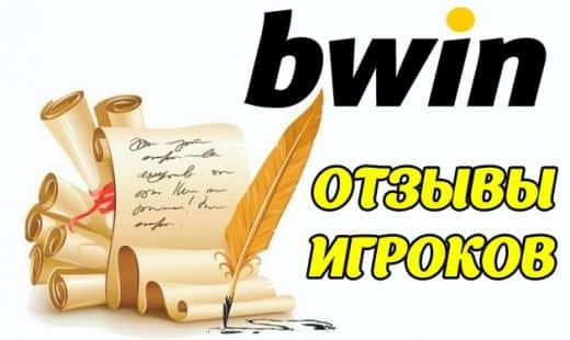 Отзывы клиентов букмекерской конторы Бвин