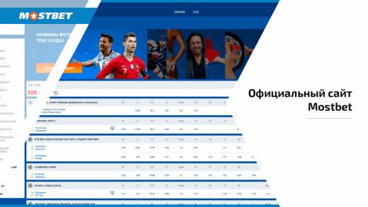 Официальный сайт МостБет