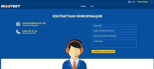 Техническая поддержка и отзывы о МостБет.ру