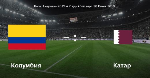 Прогноз на матч Колумбия – Катар – 20.06.2019, 00:30