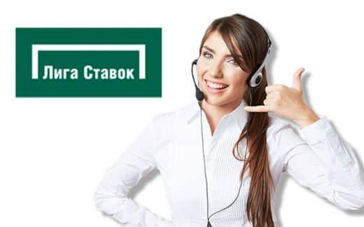Онлайн-поддержка букмекерской конторы Лига Ставок