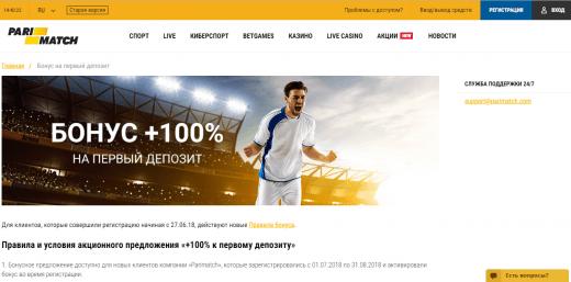 Бонусные и акционные предложения от Париматч.ком