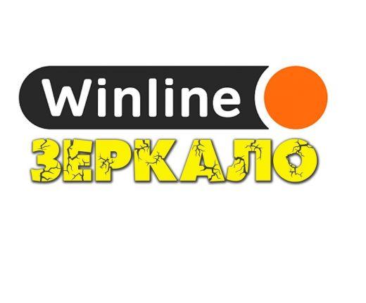 Как найти зеркало букмекерской конторы Винлайн.ру