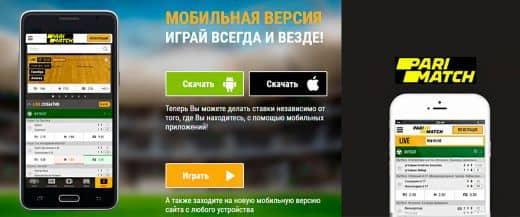 Мобильные версии Париматч.ком