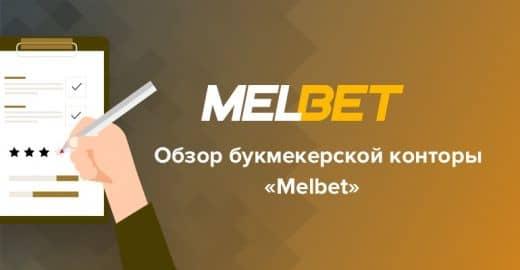 Обзор букмекерской конторы МелБет в ру